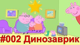 Свинка Пеппа #002 - Динозаврик потерялся