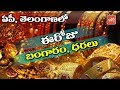 Gold Rate Today In Telangana & AP   Silver Price In Hyderabad   Gold Price In Chennai   YOYO TV