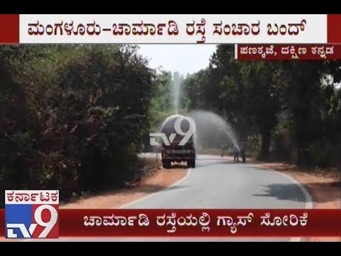 Gas Leakage Seen In a Moving Gas Tanker In Dakshina Kannada, Residents Panic