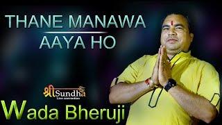 THANE MANAWA AAYA HO 011 KISHORE PALIWAL Latest Rajasthani Song Bhajan 2019