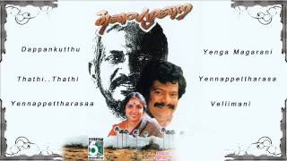 Ilayaraja songs | Rajkiran | Thalaimurai - Jukebox (Full Songs)