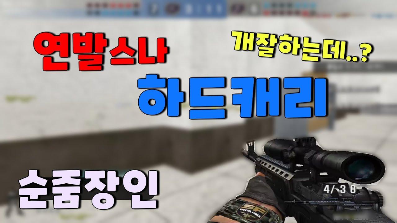 이거.. 왜이렇게 잘쏘는거야??🙄🙄    [스포][스페셜포스][김동호][KimDongHo]