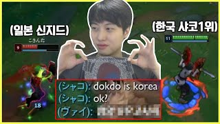 일본섭에서 dokdo is korea를 외쳤더니??