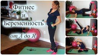 Фитнес во время беременности/Что можно? Что нельзя? Ответы на вопросы