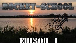 ROCKET-SCHOOL. Епізод 1