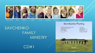 Savchenko Family Life and Ministry CD#1