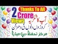 #Thanks To All- #2Crore Views-#1Lac #Subscriber-Tahaffuzedeen Media Servicesآپ کا شکریہ Whatsapp Status Video Download Free