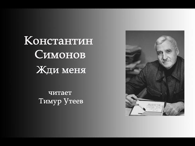 Изображение предпросмотра прочтения – ТимурУтеев читает произведение «Жди меня иявернусь…» К.М.Симонова