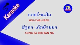 ຄາລາໂອເກະ ຮອຍໃຈແປ້ວ, คาราโอเกะ ฮอยใจแป้ว, karaoke Hoi chai peo