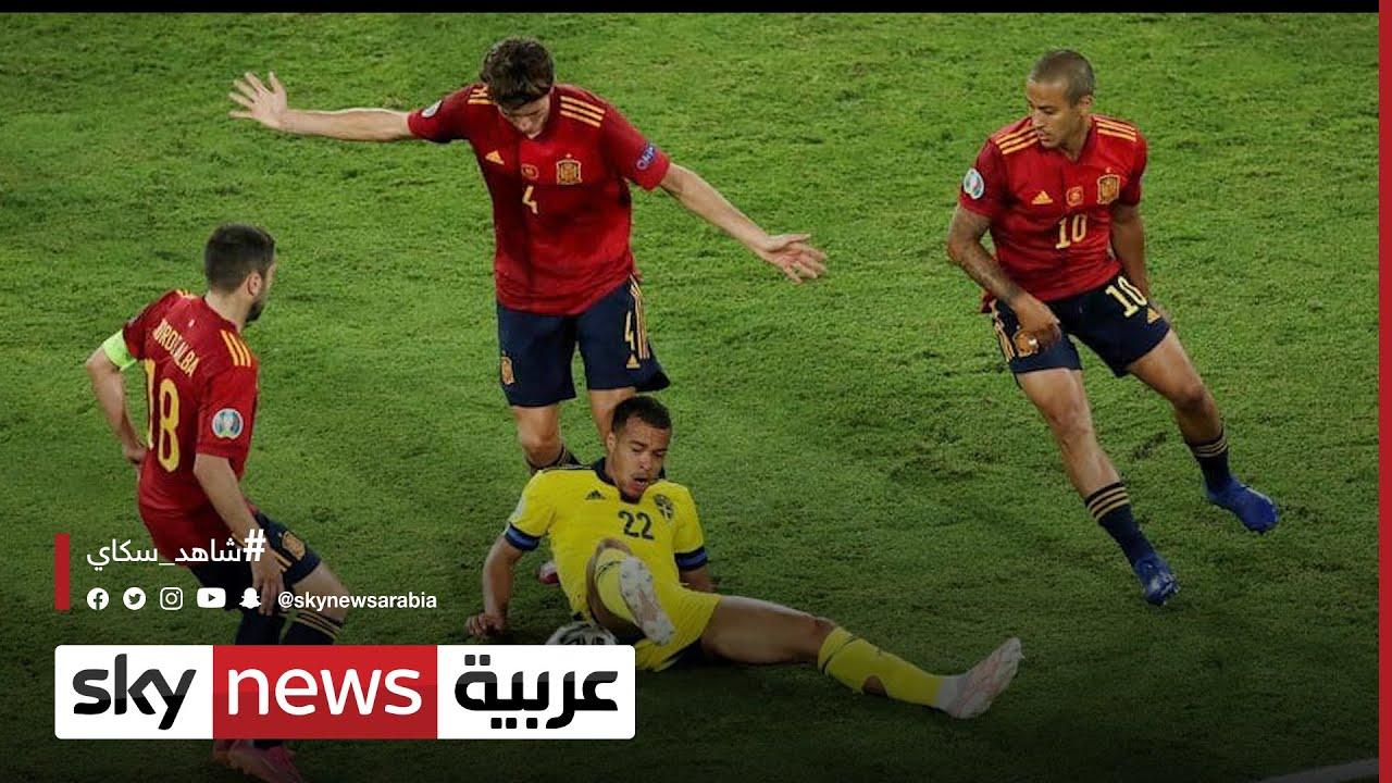 يورو 2020 .. ريال مدريد.. القائد يرفع راية الاستسلام | #الرياضة  - 15:55-2021 / 6 / 16