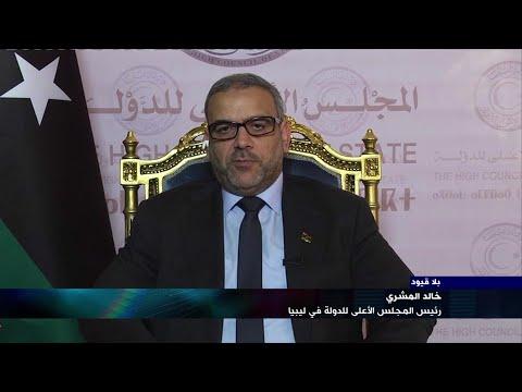 -بلا قيود- مع خالد المِشري رئيس المجلس الأعلى للدولة  في ليبيا  - نشر قبل 2 ساعة