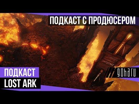 Lost Ark - Подкаст с продюсером [10/10/2019]
