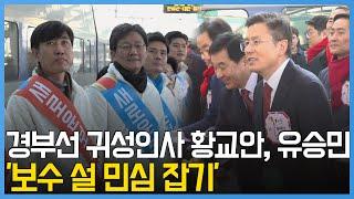 경부선 귀성인사 황교안 유승민…'보수 설 민심 잡기'