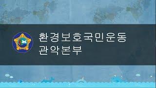 20190910 환경보호국민운동관악본부 월례회 경품추첨