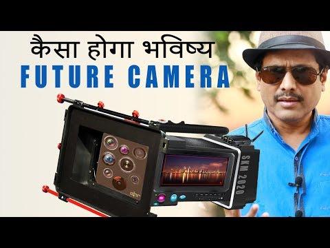 FUTURE CINE/VIDEO CAMERA SKM 2020 By Samar K Mukherjee