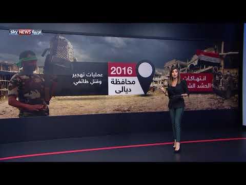 ميليشيات الحشد الشعبي.. انتهاكات مستمرة  - نشر قبل 9 ساعة