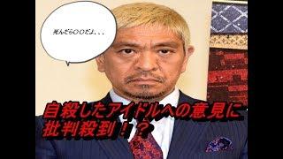 松本人志 ご当地アイドル自殺での持論が波紋