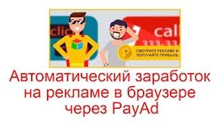 Автоматический заработок на рекламе в браузере | автоматический заработок денег в браузере