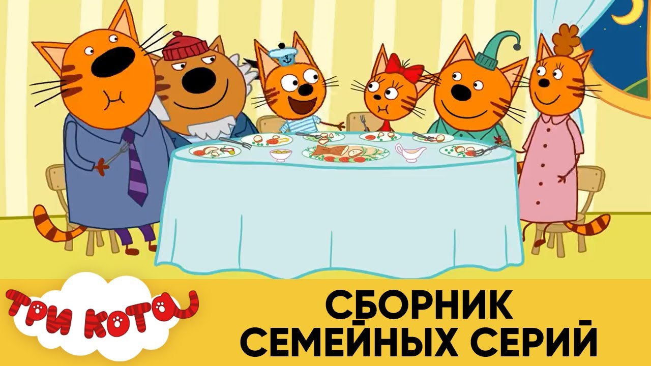 Три Кота | Сборник семейных серий | Мультфильмы для детей 2021😍