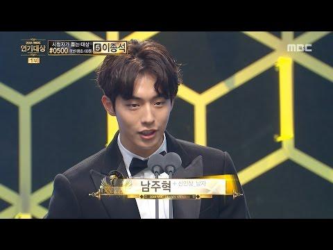 [2016 MBC Drama Awards]2016 MBC 연기대상- Nam Juhyeok, Ryu Junyeol 신인상 남자 수상! 20161230