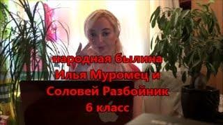 Илья Муромец и Соловей Разбойник былинный сказ 6 класс русская литература читать слушать онлайн