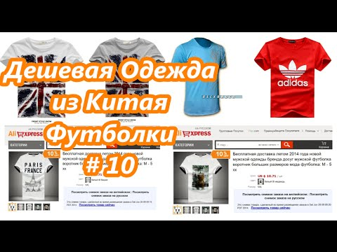 Дешевая Одежда из Китая. Футболки / Cheap clothing from China. Shirts # 10