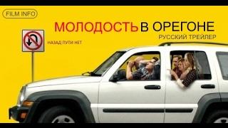 Молодость в Орегоне (2016) Трейлер к фильму (Русский язык)
