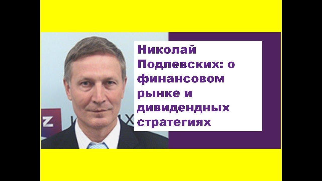 Николай Подлевских: о финансовом рынке и дивидендных стратегиях