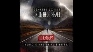 Доминик Джокер - Лишь небо знает (remix by Moscow Club Bangaz)