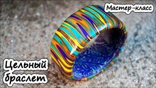 Полосатый браслет из полимерной глины с использованием экструдера *Мастер-класс(Мастер-класс по созданию цельного браслета из полимерной глины с использование экструдера и текстурных..., 2015-08-21T16:48:34.000Z)