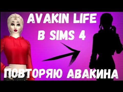 AVAKIN LIFE В SIMS 4!? ПОВТОРЯЮ АВАКИНА || AVAKIN LIFE || BLUEBERRY AVA ||
