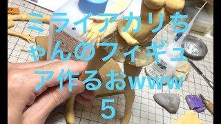 ミライアカリちゃんのフィギュアを作っていきます!!! ミライアカリちゃんのチャンネル:https://www.youtube.com/user/bittranslate ▽ブログ http://figuren...
