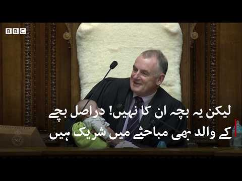 New Zealand: Speaker feeds MP's baby during parliament debate - BBCURDU