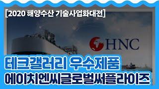 [2020 해양수산 기술사업화대전] 테크갤러리-우수제품…
