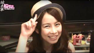 Recorded on 2014/07/02 さくま心央ちゃん楠本あずさちゃんゲスト綾木舞...