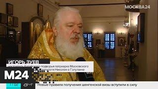 Молебен о спасении от коронавируса прошел в московском храме Святителя Николая - Москва 24