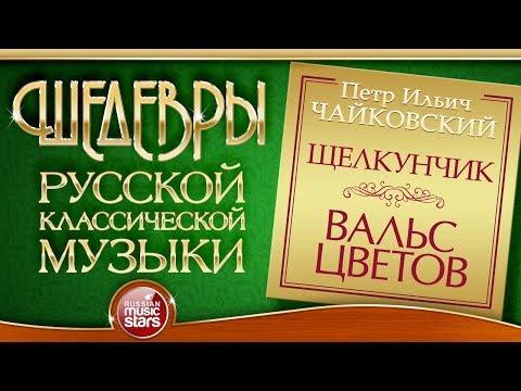 золотые шедевры классической музыки 2011 mp3