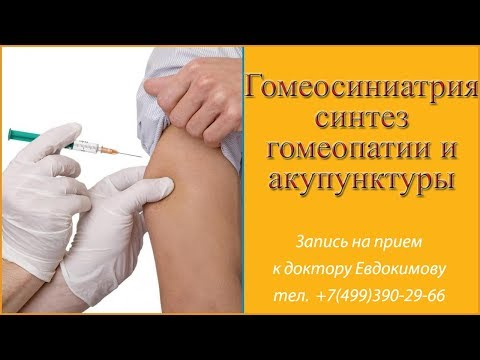 Гомеосиниатрия - синтез гомеопатии и китайской акупунктуры. Натуральная медицина. Доктор Евдокимов