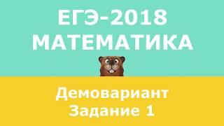 ЕГЭ-2018 по математике, профильный уровень, Задание 1