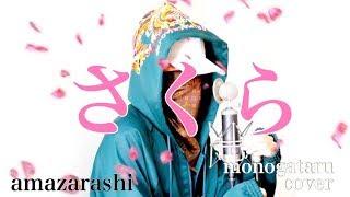 ご視聴ありがとうございます。 今回はamazarashiの「さくら」をカバーさ...