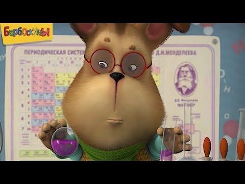 Барбоскины | Ученье свет 🎓 Сборник мультфильмов для детей