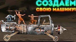 СОЗДАЕМ СВОЮ МАШИНУ! - WarCars
