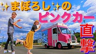 【アイス】街でよく見かける可愛いピンクの移動販売車に直撃!