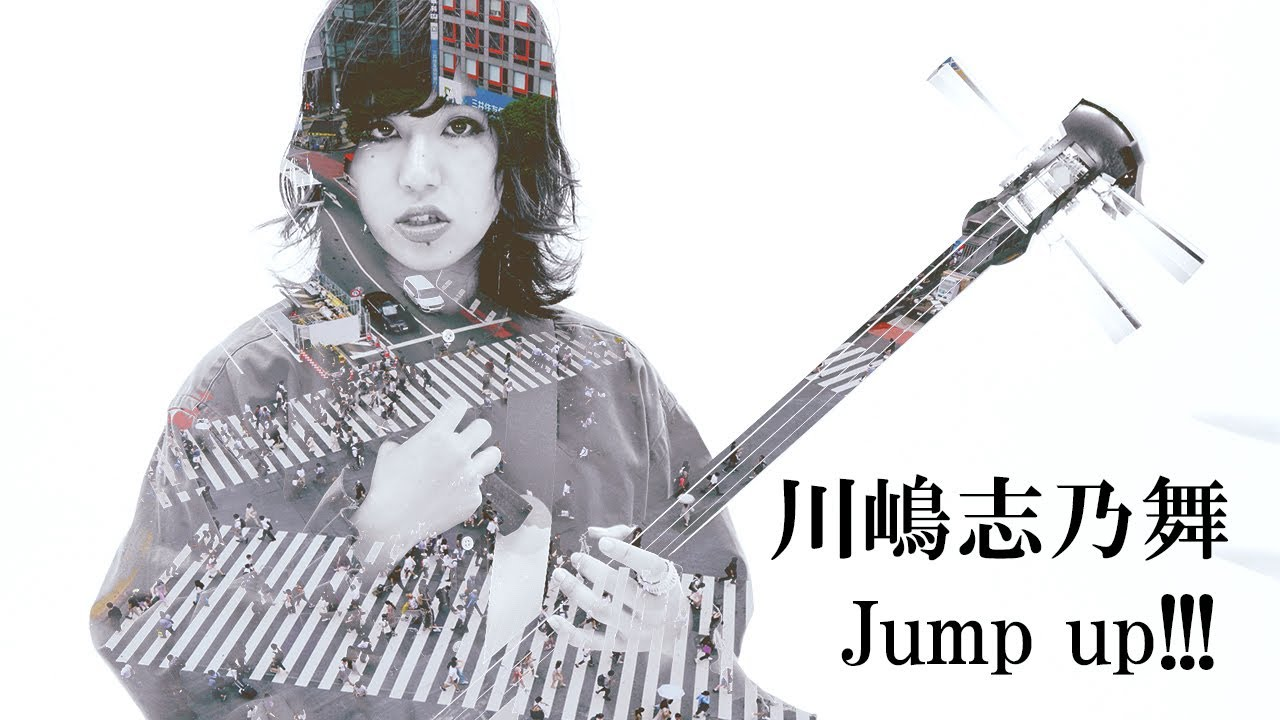 川嶋志乃舞【Jump up!!!】MV FULL