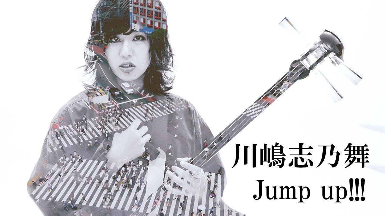 川嶋志乃舞【Jump up!!!】MV FULL