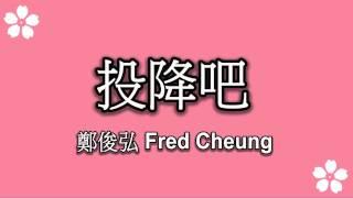 #16 鄭俊弘 Fred Cheng - 投降吧 [電視劇 名門暗戰 片尾曲] [LYRICS]