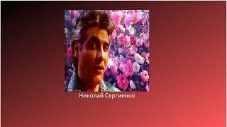 Николай Сергиенко