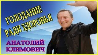 [Голодание ради здоровья] Анатолий Климович и Алексей Морозов в интервью о голодании.