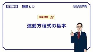 【物理基礎】 運動と力22 運動方程式の基本 (14分)