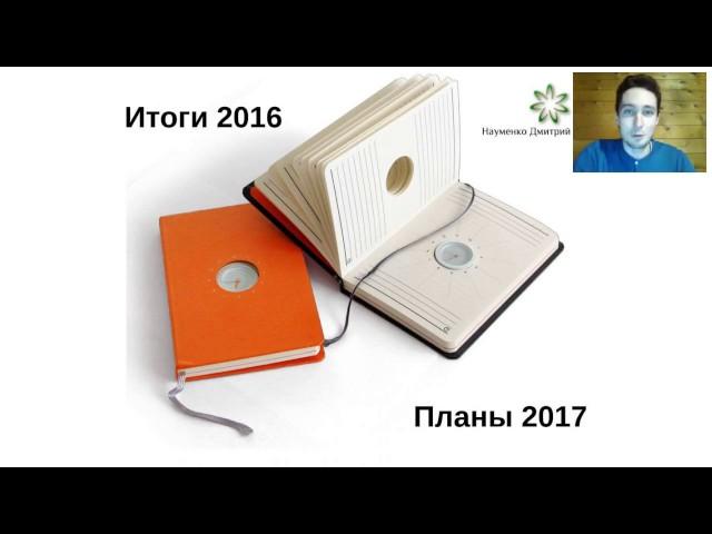 Д.О. Науменко | Онлайн-встреча